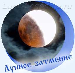 5 июля - Лунное затмение в Козероге
