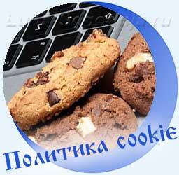 Печеньки и компьютер