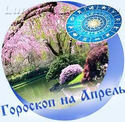 Гороскоп на апрель, цветущая ветка