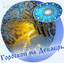 Гороскоп на декабрь, сказочный зимний лес