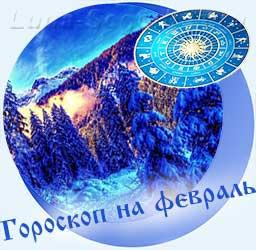 Гороскоп на февраль, снег, лес, горы