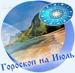 Гороскоп на июль, море