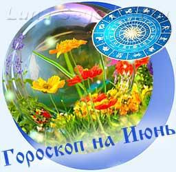 Гороскоп на июнь, полевые цветы