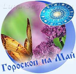 Гороскоп на май, сирень и бабочка