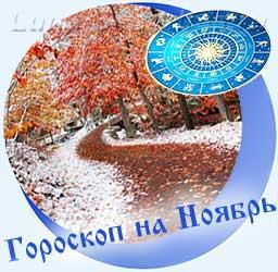 Гороскоп на ноябрь, желтые листья и снег