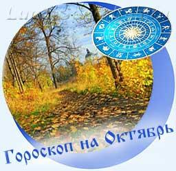 Гороскоп на октябрь, желтый лес