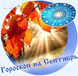 Гороскоп на сентябрь, желтые листья, лучи солнца