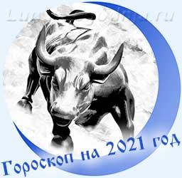 Гороскоп  на 2021 год металлического белого быка