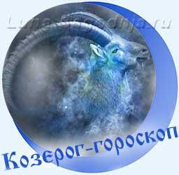 Гороскоп на 2020 год для Козерога