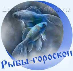 Гороскоп на 2020 год для Рыб