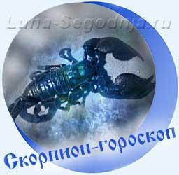Гороскоп на 2020 год для Скорпиона