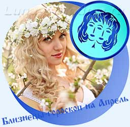 Близнецы - гороскоп на апрель, девушка с венком