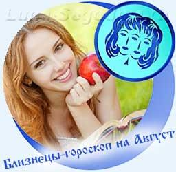 Близнецы - гороскоп на август, девушка с яблоком