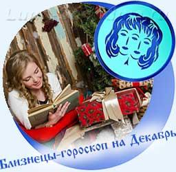 Близнецы - гороскоп на декабрь, девушка с книжкой