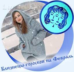 Близнецы - гороскоп на февраль, девушка и снег