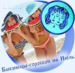 Близнецы - гороскоп на июль, девушки с арбузом