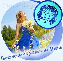 Близнецы - гороскоп на июнь, девушка с букетом на лугу