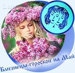 Близнецы - гороскоп на май, девушка с венком из сирени