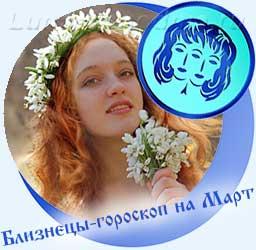 Близнецы - гороскоп на март, девушка с подснежниками