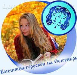 Близнецы - гороскоп на сентябрь, девушка с книгой