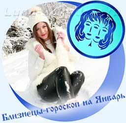 Близнецы - гороскоп на январь, девушка, снег
