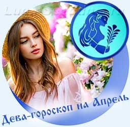 Дева - гороскоп на апрель, девушка и цветущий сад