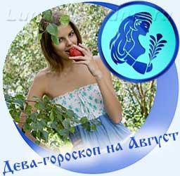Дева - гороскоп на август, девушка с яблоком