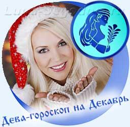 Дева - гороскоп на декабрь, девушка в новогодней шапке