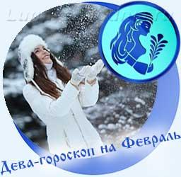 Дева - гороскоп на февраль, девушка и снег