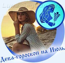 Дева - гороскоп на июль, девушка в шляпе