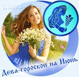 Дева - гороскоп на июнь, девушка с букетом