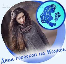 Дева - гороскоп на ноябрь, задумчивая девушка