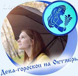 Дева - гороскоп на октябрь, девушка под зонтиком