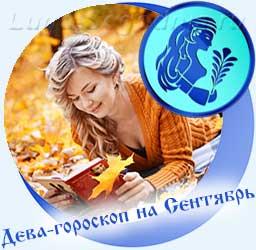 Дева - гороскоп на сентябрь, девушка с книгой