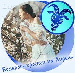 Козерог - гороскоп на апрель, девушка и цветущий сад