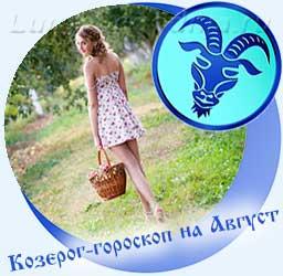 Козерог - гороскоп на август, девушка с корзинкой