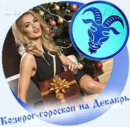 Козерог - гороскоп на декабрь, девушка с подарком у елке