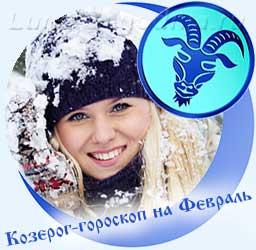 Козерог - гороскоп на февраль, девушка и снег
