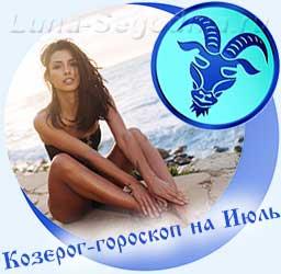 Козерог - гороскоп на июль, девушка на камне