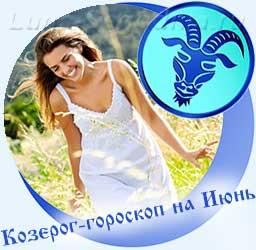 Козерог - гороскоп на июнь, девушка на лугу