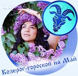 Козерог - гороскоп на май, девушка на фоне сирени