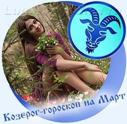 Козерог - гороскоп на март, девушка с букетом подснежников