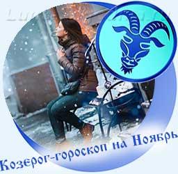 Козерог - гороскоп на ноябрь, девушка и первый снег