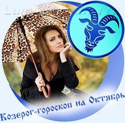 Козерог - гороскоп на октябрь, девушка под зонтиком