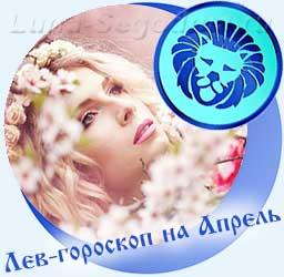 Лев - гороскоп на апрель, девушка на фоне цветущего дерева
