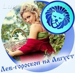 Лев - гороскоп на август, девушка с корзиной