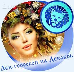 Лев - гороскоп на декабрь, девушка - новогодняя елка