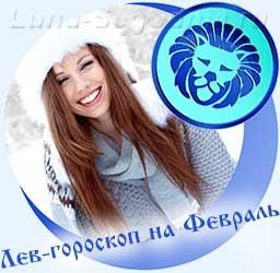 Лев - гороскоп на февраль, девушка и снег