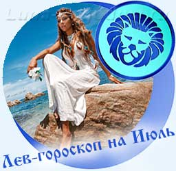 Лев - гороскоп на июль, девушка на камне