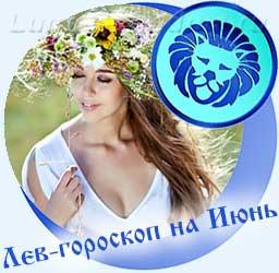Лев - гороскоп на июнь, девушка с венком